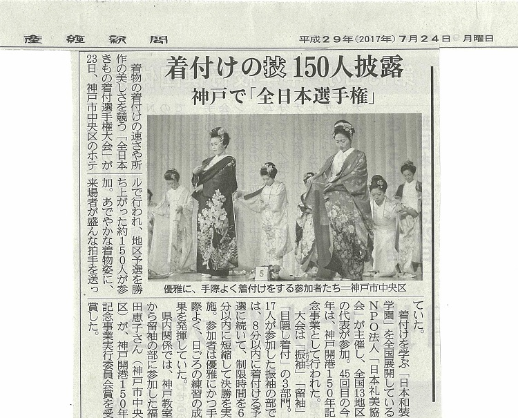 第45回神戸新聞記事