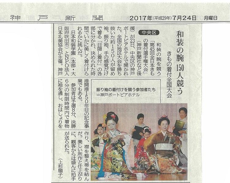第45回産経新聞記事