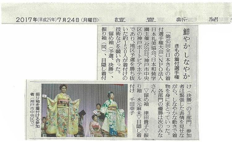 第45回読売新聞記事