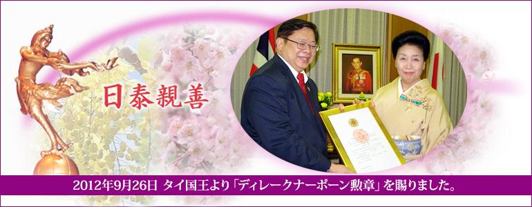 平成10年7月27日タイ国王政府よりフレンドシップ対象を授与されました。
