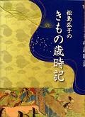 「松島弘子のきもの歳時記」