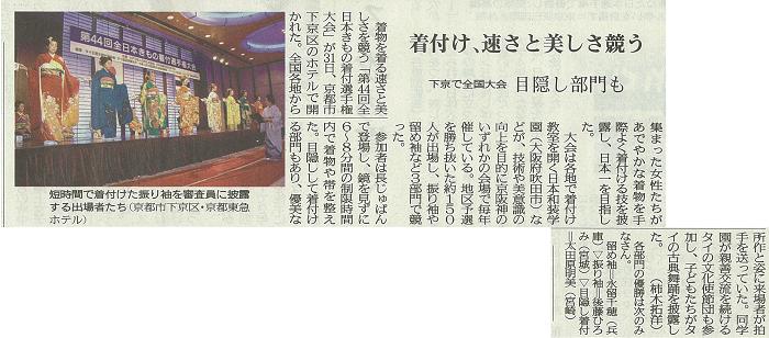 京都新聞記事2016