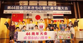 44回熊本お国自慢