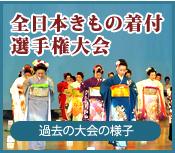 全日本きもの着付 選手権大会